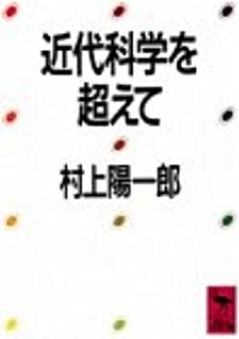 村上陽一郎さんの著書