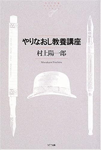 村上陽一郎さんの最近の著書
