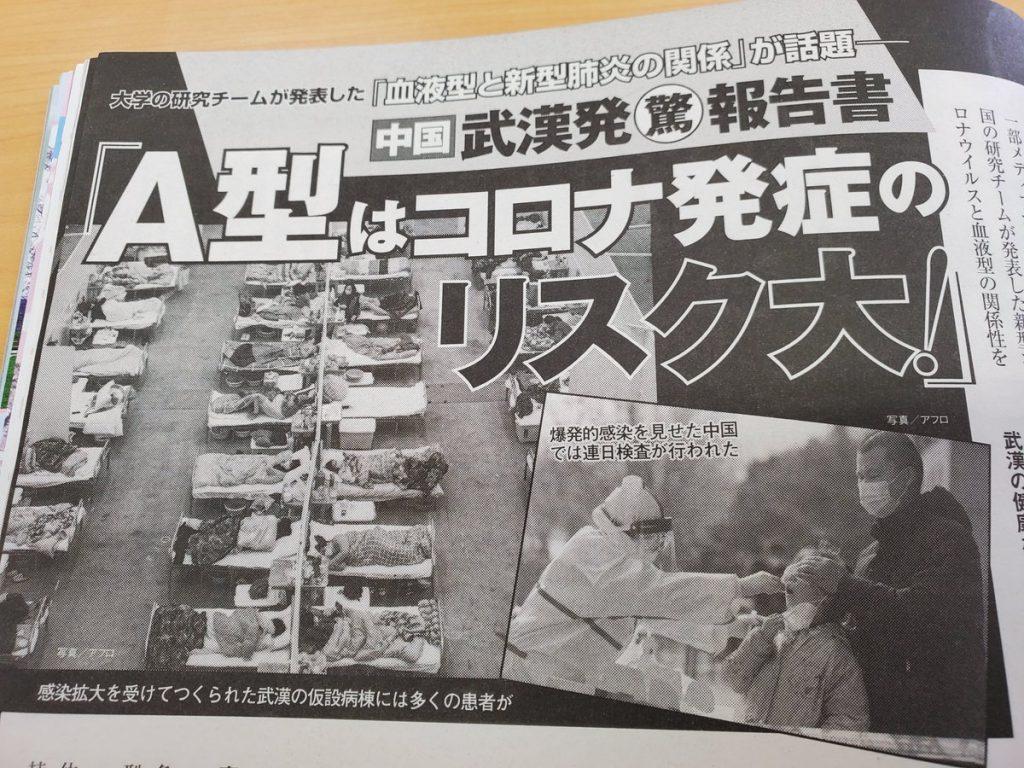 A型で多いことを報道する日本の週刊誌の記事