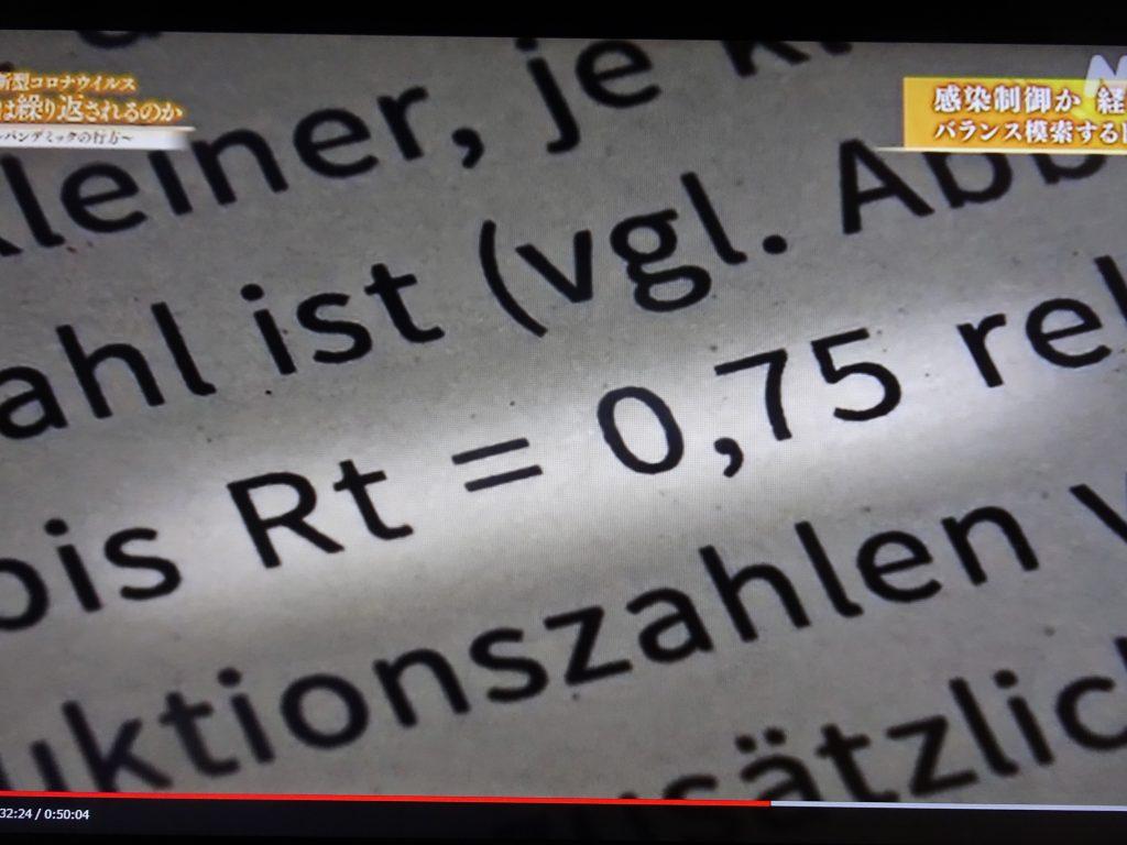 ドイツからのレポート