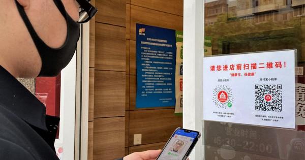 中国での監視の様子