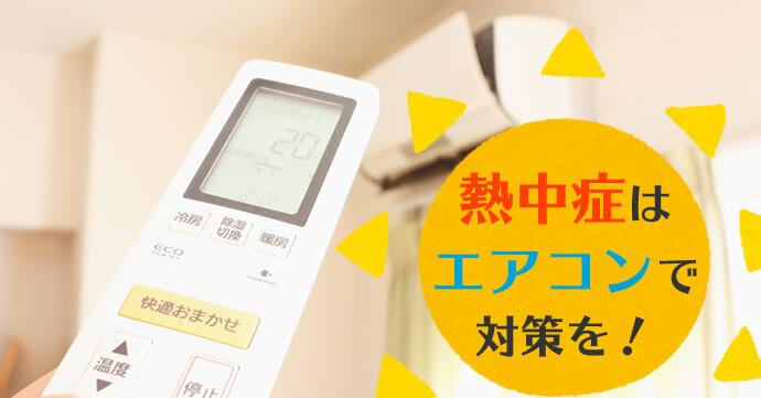 エアコンによる室温管理の重要性を示す図