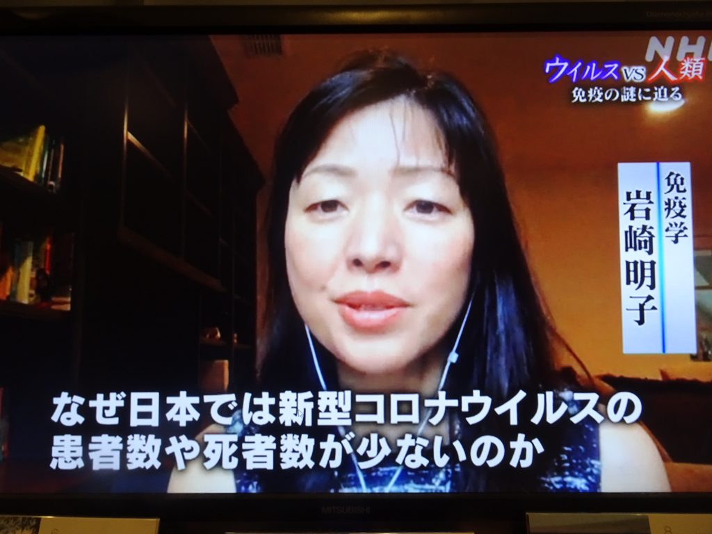 新型コロナウイルス・免疫の謎に迫る・日本ではなぜ死者が少ないか?