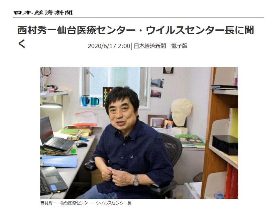日経新聞の西村先生のインタビュー記事