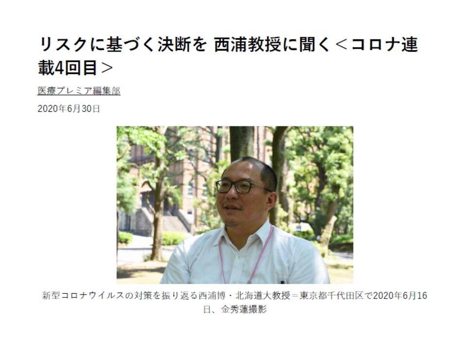 西浦先生の毎日新聞のインタビュー記事