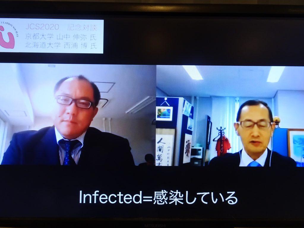 感染について説明する図
