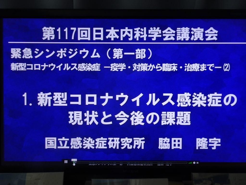 新型コロナ・日本内科学会シンポジウム・1