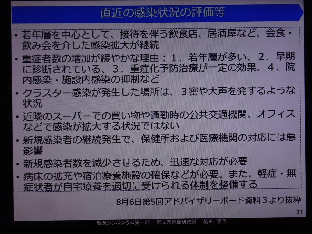 新型コロナ・日本内科学会シンポジウム・2