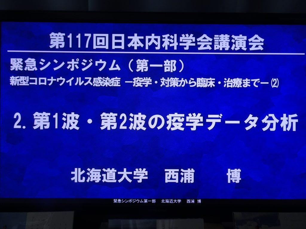 新型コロナ・日本内科学会シンポジウム・3