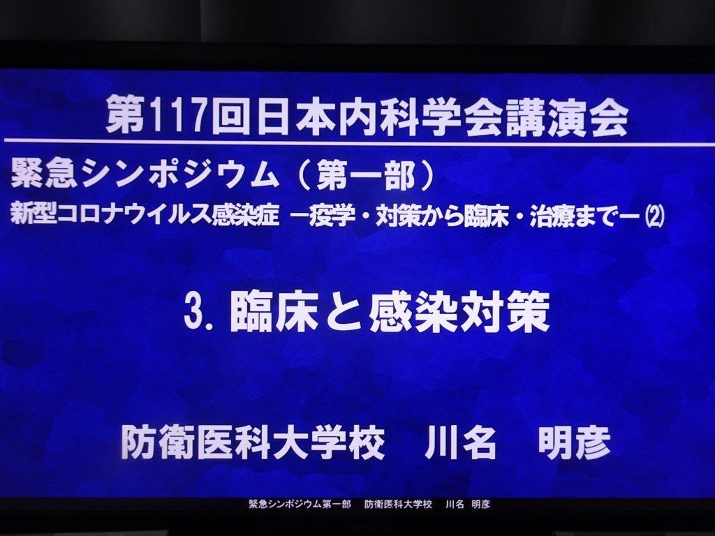 川名先生の講演のタイトルスライド