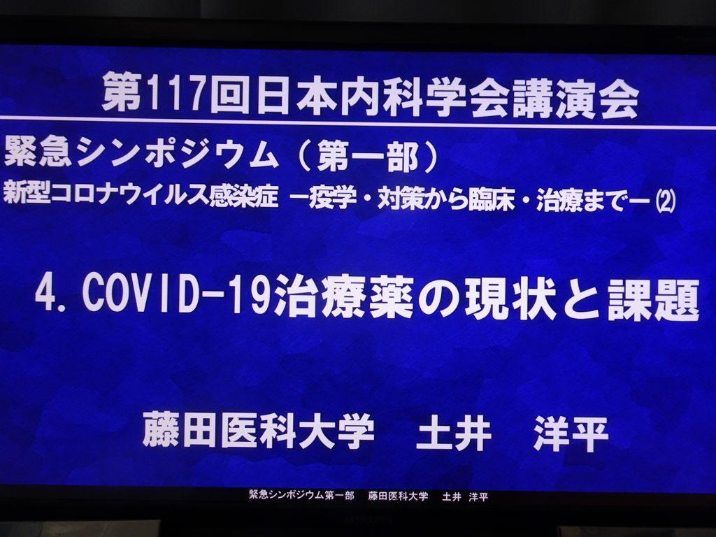新型コロナ・日本内科学会シンポジウム・4