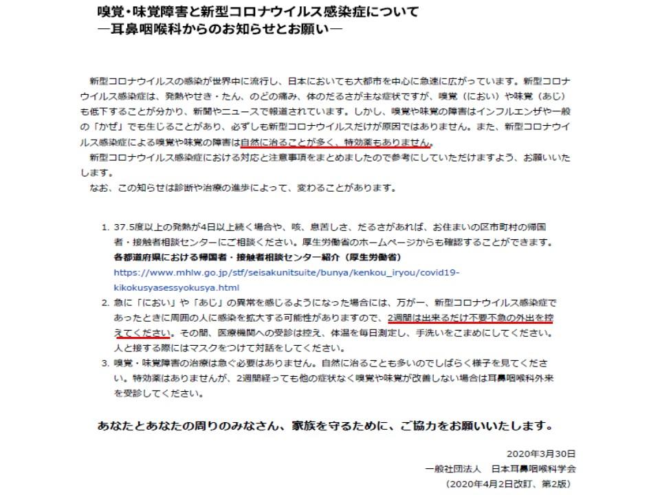 日本耳鼻咽喉科学会が出したお知らせとお願い