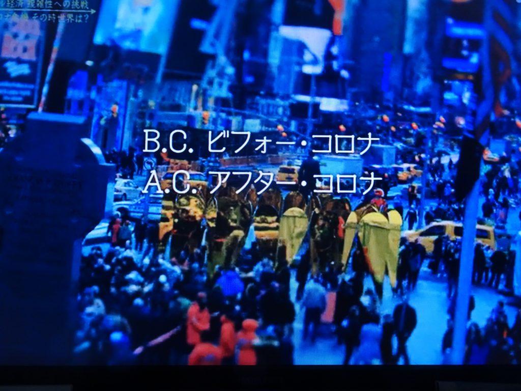 BC ACについて説明するスライド