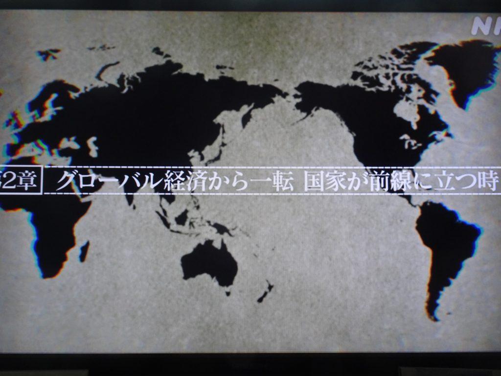 グローバル経済の終焉へ