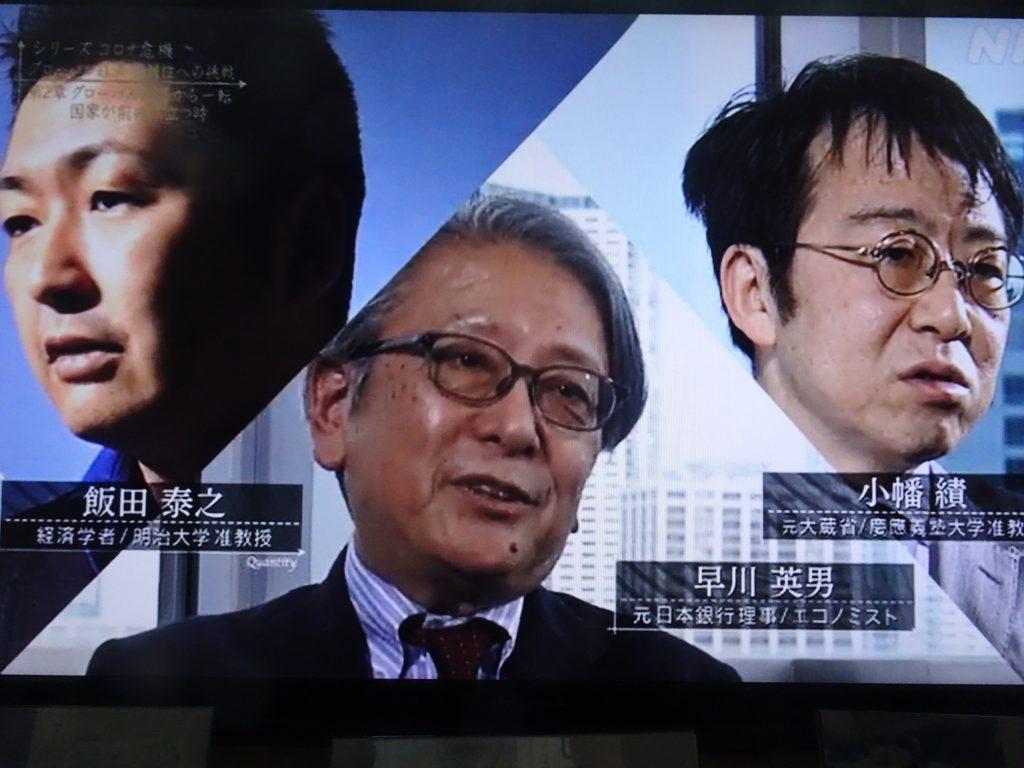 早川さん 小幡さん 飯田さん