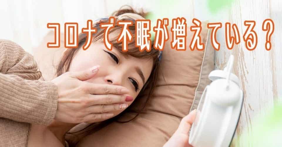 新型コロナ・ストレスによる不眠