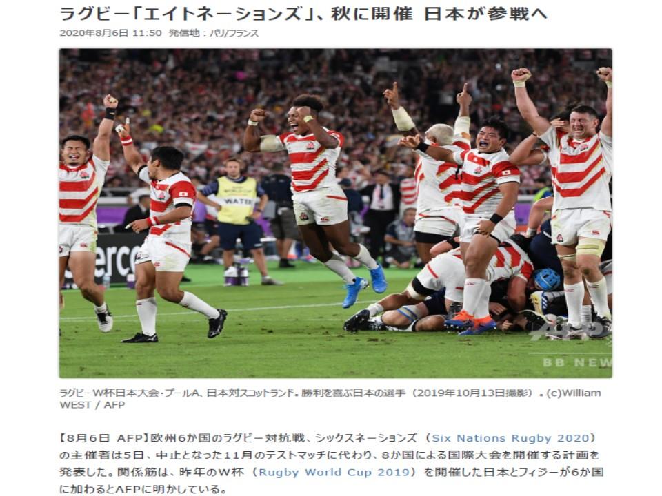 ジャパンの参加を伝える記事