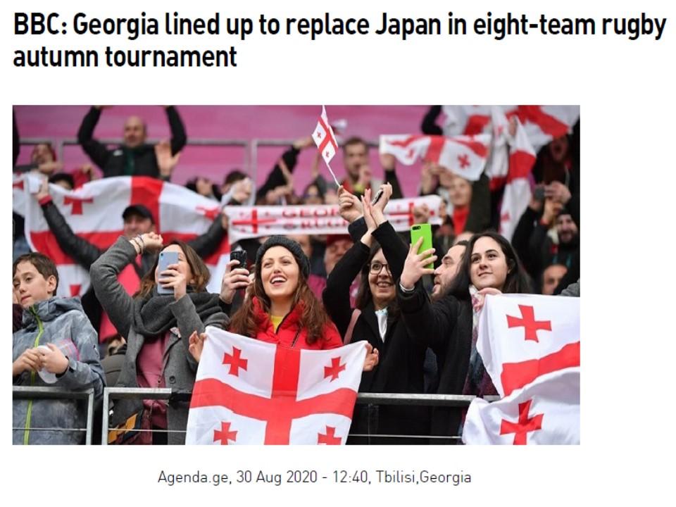 ジョージアの参加を伝える記事