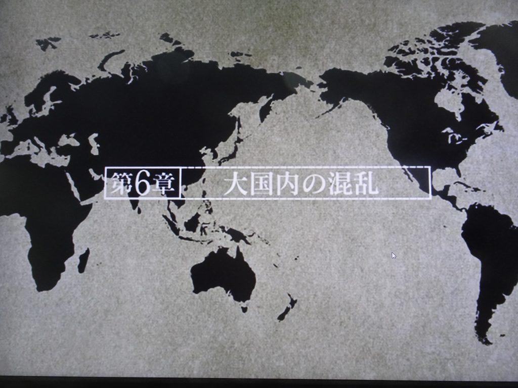 大国内の混乱を示すスライド