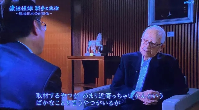 渡辺恒雄さんにインタビューする大越さん