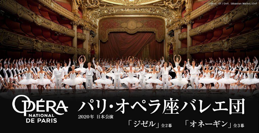 パリのバレエ団