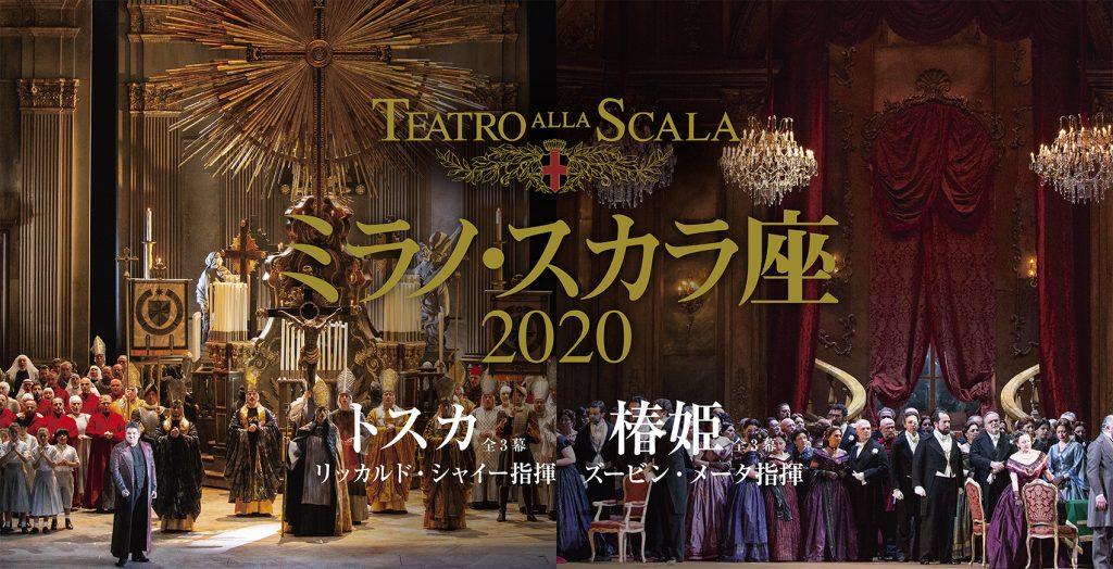 ミラノのオペラ座