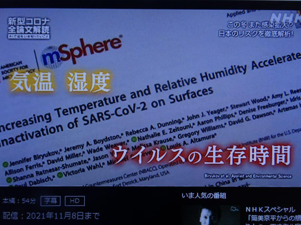気温 湿度とウイルスの生存時間の関連を示す論文