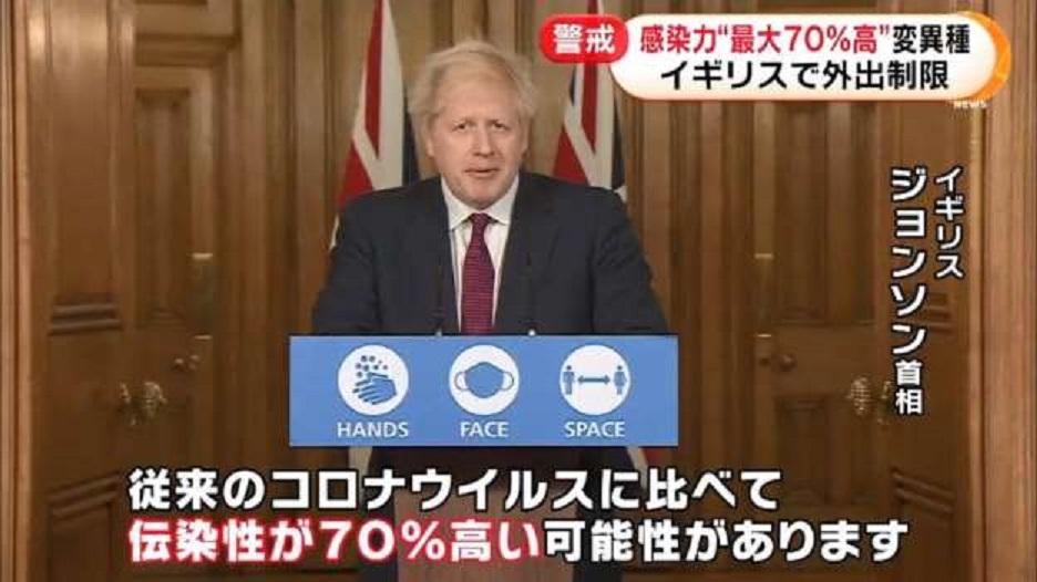 声明を出すジョンソン首相