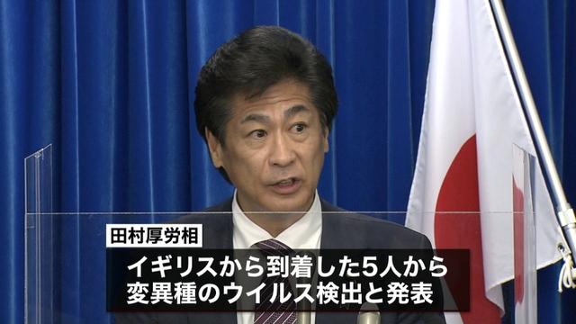 日本での変異ウイルス同定を伝えるニュース