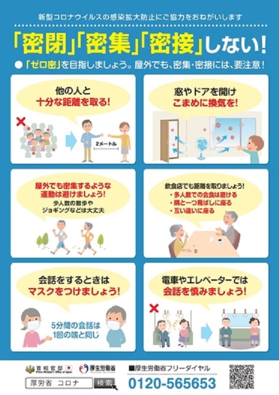 感染防止のために行うべき対処法・その2
