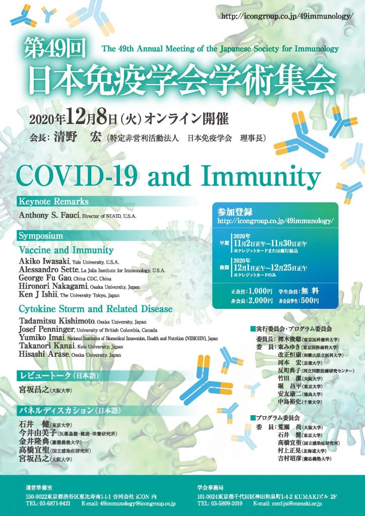 新型コロナ・日本免疫学会シンポジウム