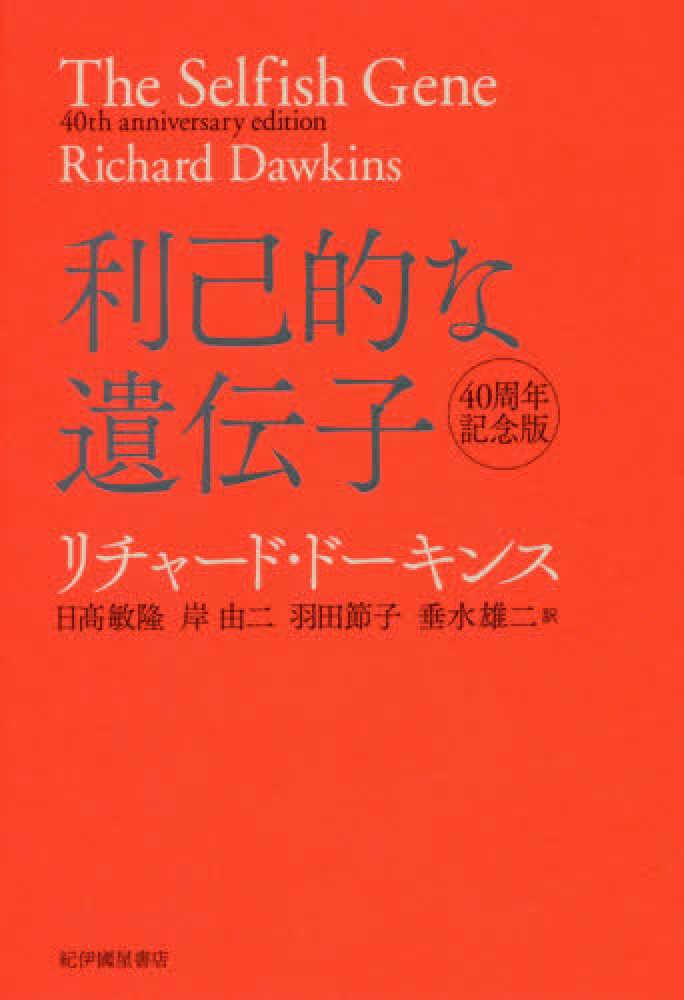 ドーキンスの著書