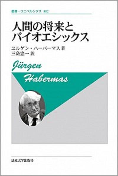 ユルゲン・ハーバマスの著書