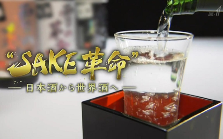 NHKの「SAKE革命」の宣伝