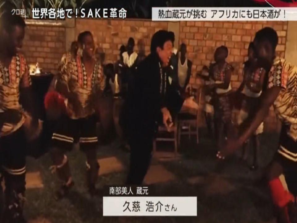アフリカで日本酒のセールスをする久慈さん