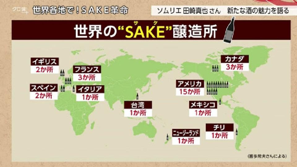 世界の日本酒醸造所を示す地図
