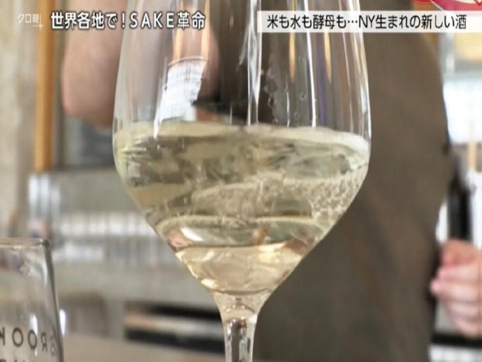 グラスに注がれたブルックリンの日本酒