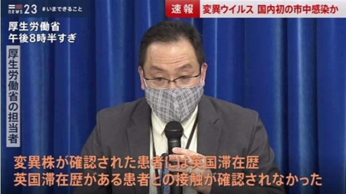 静岡県内でのイギリス変異株の検出を伝えるニュース