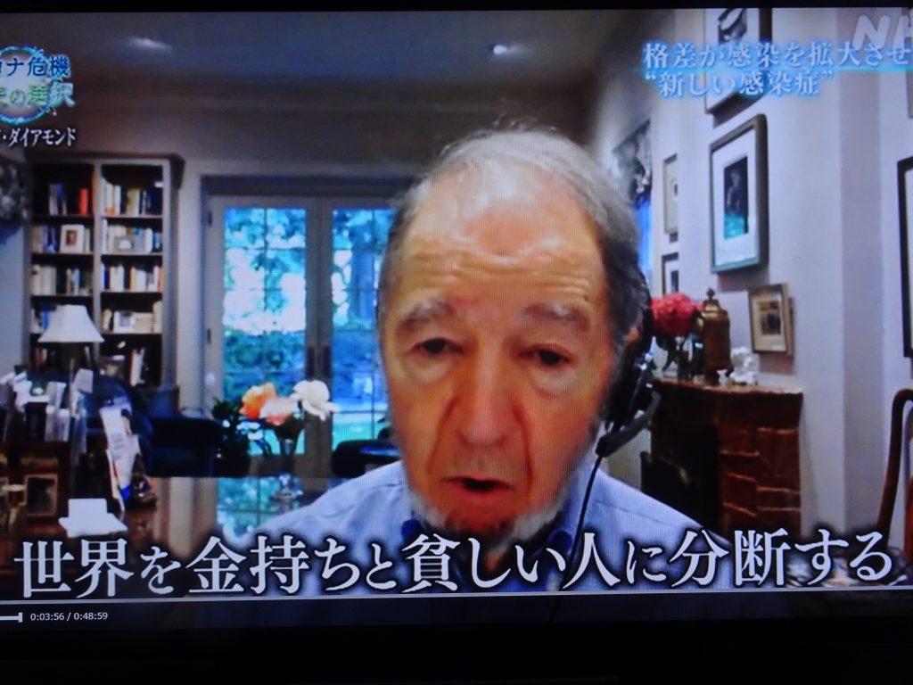 金持ちの方が貧乏な人より死ぬ可能性が低いことを指摘するダイアモンドさん