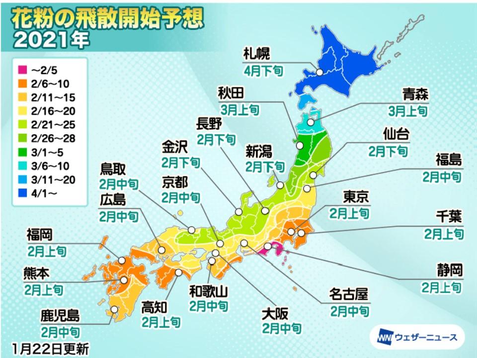 関東での花粉飛散開始時期を示す図