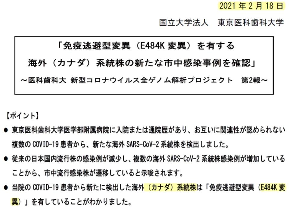 東京医科歯科大学からの発表