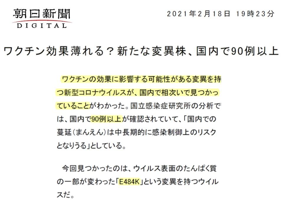 朝日新聞の報道記事