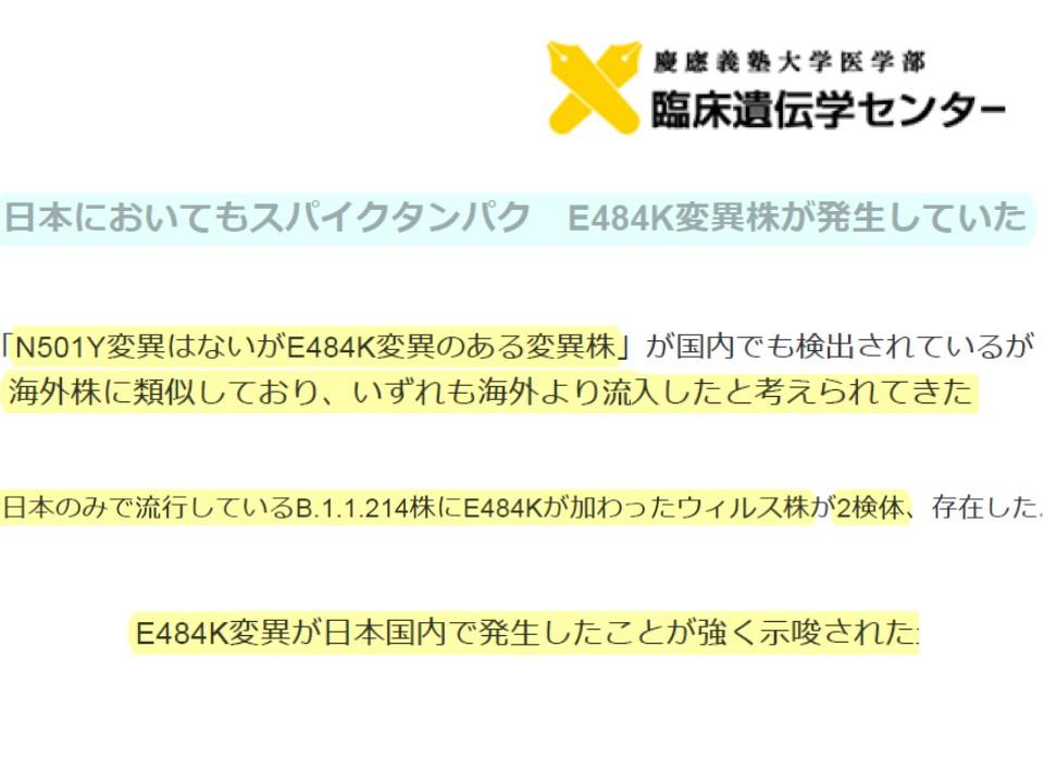 慶応大学からの発表