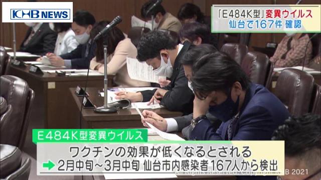 仙台でのE484K変異だけを有する変異株の高い陽性率を報道するニュース