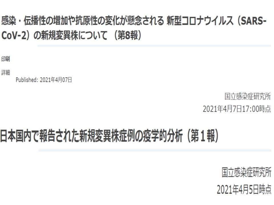 日本における変異株の現状