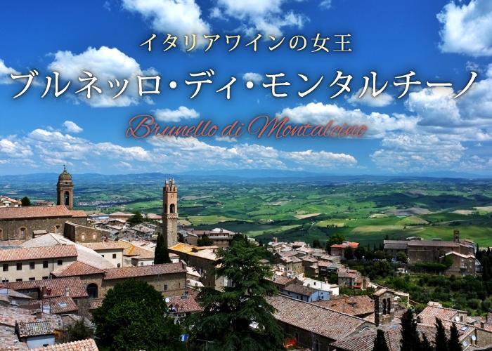 イタリアワインの女王と書かれたブルネッロ・ディ・モンタルチーノの宣伝ポスター