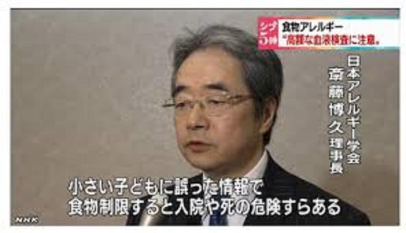 日本小児アレルギー学会 日本アレルギー学会から出された警鐘