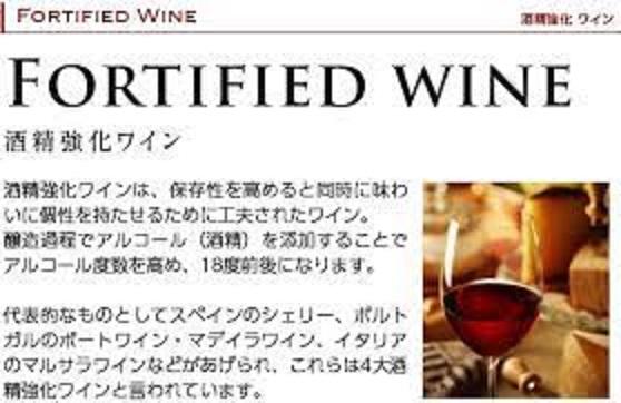 酒精強化ワインの説明