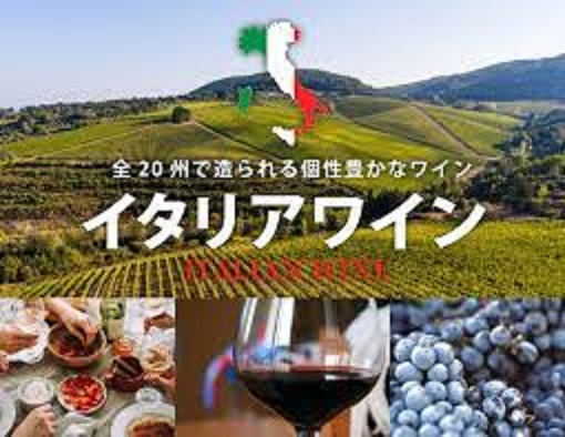 イタリア・ピエモンテのワイン