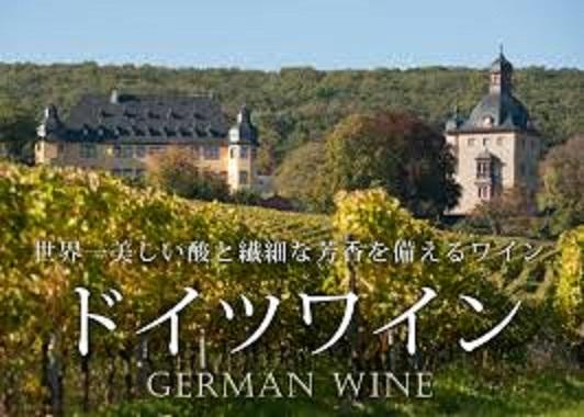 ドイツワインの紹介